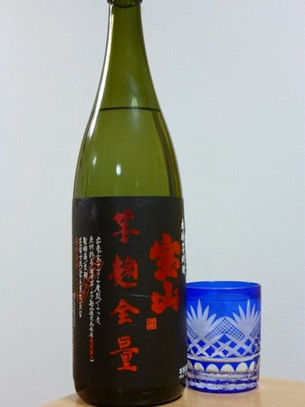 130809芋焼酎 宝山.JPG